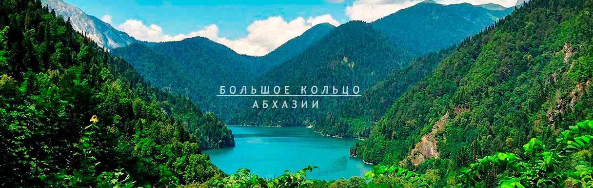Большое Кольцо Абхазии